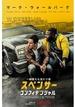映画感想 - スペンサー・コンフィデンシャル(2020)