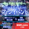 エウレカセブンAO ファンイベント開催決定!