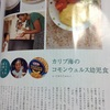 銀座ダイナースカードで、ベンアンドジェリーズのチートなアイスデイ~今日、何食べた・・・というか、食べたらあかん!もの編~