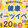 健康スポーツイベント 10月20日(土)開催‼