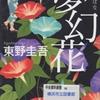 東野圭吾の『夢幻花』を読んだ