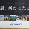 2018年のカレンダーが届きました