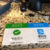 【経済】中国「超キャッシュレス社会」の衝撃、日本はもはや追う側だ★2