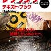 初心者向けの教科書/レタリング・テキスト・ブック