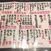 京都旅行 その12 四文屋でお肉を堪能(神戸)