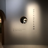 CHANEL NEXUS HALL「ピエールセルネ&春画展」を観て銀ブラする