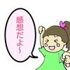 キッザニア甲子園34回目 その6(ドンクスペシャルデー)