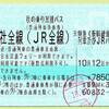 秋の乗り放題切符・台風19号に吹かれて四国流れ旅ー4番