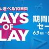 大規模セール「Days of Play」(6/9~6/18) PS4タイトルリスト
