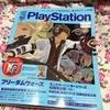 PS4 アーケードアーカイブスの来年2月までの配信スケジュールが公開!