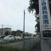 美しき地名 第64弾-1 「花見川(千葉市・花見川区)」