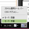 CSSの手動適用機能
