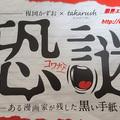 吉祥寺×楳図かずおのホラー謎解き!「恐謎」に挑戦してきた