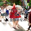 金藤みなみ映像上映会「あ・る・く」[ 4/4 (sat) – 4/5 (sun) ] TAVgallery