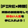 【FIRE×時間】時間の断捨離をして、明るい人生を手に入れよう!