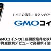 GMOコインの口座開設案件を攻略、暗号資産投資デビューで高額ポイ活投資