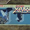 スーパーゼビウスのゲームと攻略本とサウンドトラック プレミアソフトランキング