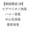 【神奈川解説28】ピグマリオン効果、ハロー効果、中心化効果、寛容効果