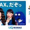 【長期レビュー】wimax2プラス 2ヶ月くらい使ってみて感じたいろんなところ