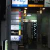 喫茶ロア (ROI)/北海道札幌市