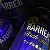 バーリアル リッチテイスト 10月より1円アップ・・・・