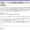 【大使館からのお知らせ】帰国臨時便の希望調査