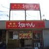 甘いスープを求めて播州ラーメン「畑やん」で食べてきた。