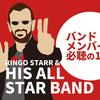 【リンゴ・スター】オール・スター・バンドの絶対押さえるべき曲まとめ12選