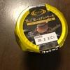 ファミマでライザップ!割って食べるチョコケーキがまた出たよ♪
