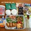 2017年4月19日(水)〜4月22日(土)のお弁当