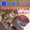 【銀のスプーンの缶詰】まぐろ味を猫3姉妹がレビュー!【キャットフード】ちょい高め!