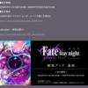 劇場版「Fate/stay night [Heaven's Feel]」Ⅲ.spring song 劇場グッズの通販決定