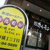 【オススメ5店】豊橋・豊川(愛知)にあるホルモンが人気のお店