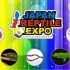 新しいイベントの始まり JAPAN REPTILE EXPO
