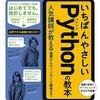 「いちばんやさしいPythonの教本」は、Pythonicなプログラミング入門書