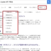 意外と知らない!?YAHOOやgoogleで最新情報を検索する方法。