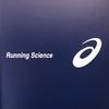 アシックス・ランニングラボ東京で走力能力測定をやってきた