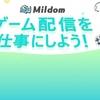 時給500円稼げると噂のゲーム配信サイト「Mildom」の今後を予想する