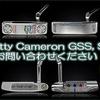 Scotty Cameron GSS SSS カスタムツアーパター お問い合わせください。