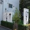 穴八幡宮 東京都新宿区西早稲田