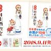 漫画版『白熱日本酒教室』Kindle版予約開始!(9/20配信開始予定)