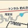 滝室坂トンネルが着工 阿蘇外輪山貫く4・8キロ