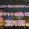 【ユニバーサルスタジオジャパン】USJで料金がどれだけかかったか2018!~チケット購入編~