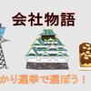 大阪都構想と会社物語。※この物語はフィクションです。