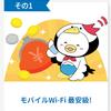 フジWiFiの50GBプラン(ソフトバンクSIM)契約