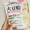 大豆粉ときな粉って違いがあるの?初めて大豆粉を使ってみました!