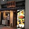 かすそば風土. 本店 / 札幌市中央区南5条西4丁目 ソシアルビル 1F