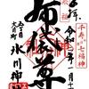 【御朱印】大川町氷川神社    (東京-足立区)