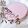 韓国コスメ🇰🇷 【espoir(エスポア) テーピングカバーモイストクッション】
