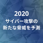 2019年セキュリティ実態振り返りと2020年の新たな脅威を予測